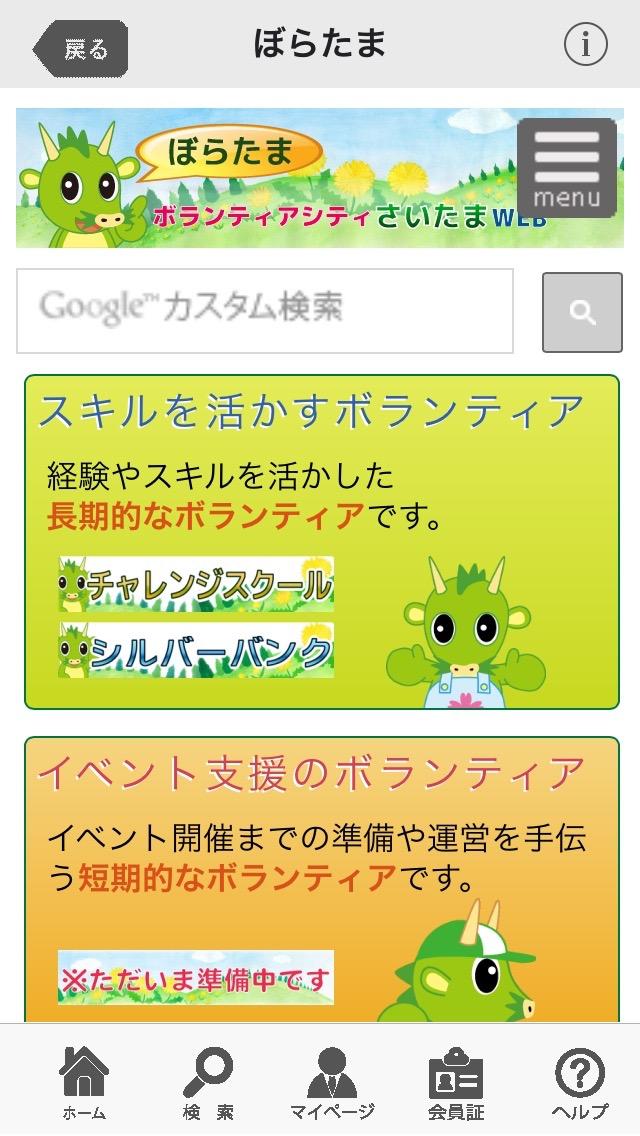 ぼらたまアプリ