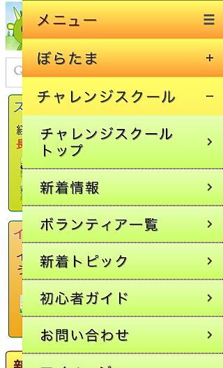 ぼらたまスマートフォン版リニューアル メニュー