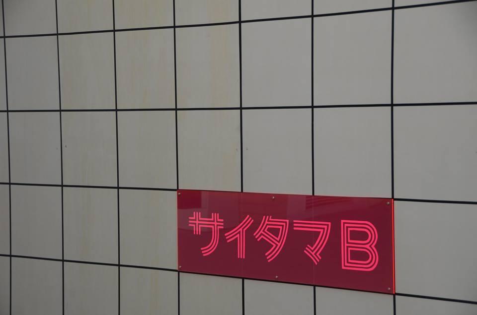 芹沢高志の画像 p1_16